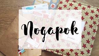 Декабрьский дневник в подарок! Марафон новогодних открыток 2017