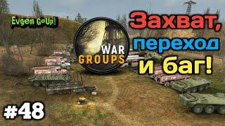 War Groups #48 ОБУЧЕНИЕ НА ОСНОВЕ ДОЛГА. ЗАХВАТ, ПЕРЕХОД, БАГ! Evgen GoUp!