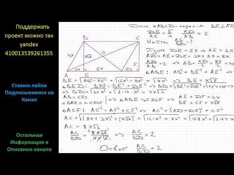 Геометрия В параллелограмм ABCD высота, проведенная из вершины B тупого угла к стороне AD, делит ее