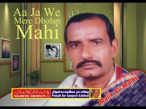 Aa Ja We Mere Dholan Mahi Malik Ali Malku