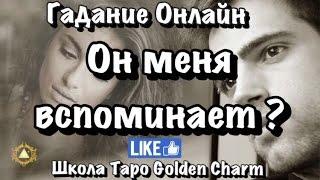 ОН МЕНЯ ВСПОМИНАЕТ? ОНЛАЙН ГАДАНИЕ / Школа Таро Golden Charm