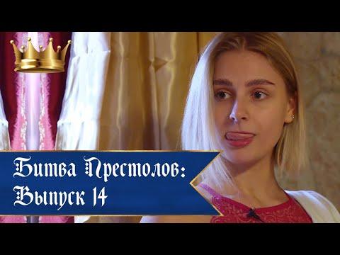 Полный Выпуск 14 от 27.02.2020 👑 Мега реалити-шоу Битва престолов.