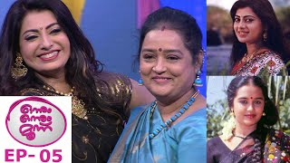 #OnnumOnnumMoonuSeason3 | Ep 05 - Rimi with Priya Raman & Chitra! | Mazhavil Manorama