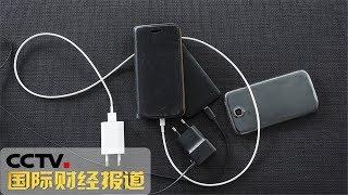 [国际财经报道]投资消费 时价1元共享充电宝难寻 景区最高收8元| CCTV财经