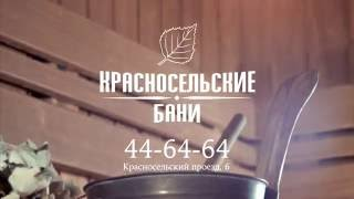 видео Настоящая русская баня на дровах