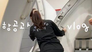 [료죵 Vlog] 항공과 실습 브이로그 | 항공과, 항…