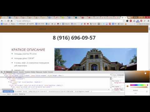 Как в изменить размер шрифта или цвет на сайте и посмотреть как это будет выглядеть