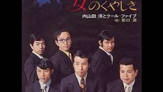 説明 昭和46年5月発売 A面 女のくやしさ B面 夢を捨てた女 作詞/曲 鳥...