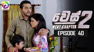 "WES NEXT CHAPTER Episode 40 || "" වෙස්  Next Chapter""