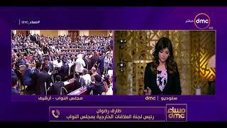 مساء dmc - لجنة الشئون الخارجية بالبرلمان