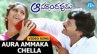 Aura Ammaka Chella Song - Aapadbandhavudu Songs - Chiranjeevi - Meenakshi Sheshadri