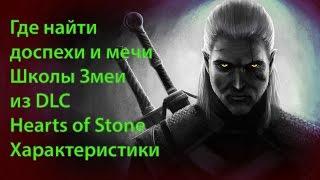 Ведьмак 3 Где найти доспехи и мечи Школы Змеи Характеристики The Witcher 3 DLC Hearts of Stone
