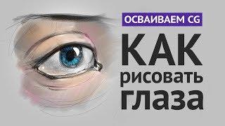 Как рисовать глаза – Гайд по CG