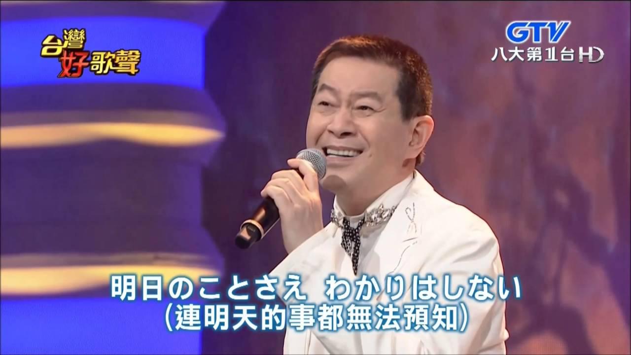 2016 04 23 臺灣好歌聲 4 2 三年的舊情 - YouTube