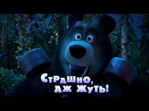 Маша и Медведь - Страшно, аж жуть! (Серия 56) Новая серия!