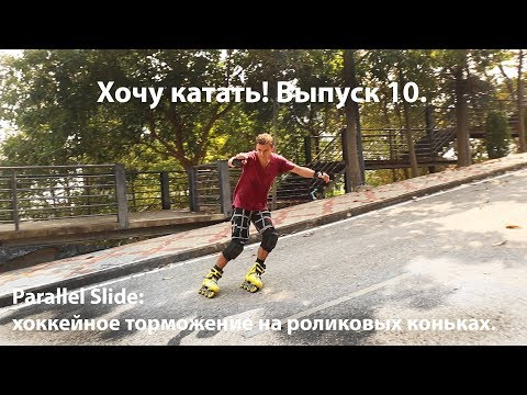 Хочу катать! Выпуск 10. Parallel Slide / хоккейное торможение на роликовых коньках.