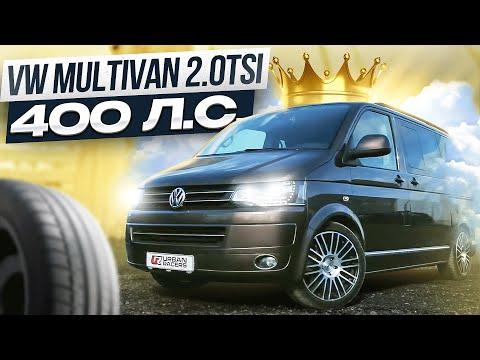 VW MULTIVAN 2.0TSI 400 л.с   | ОБЗОР СПУСТЯ 150 000 км. НА STAGE 3+ REVO |