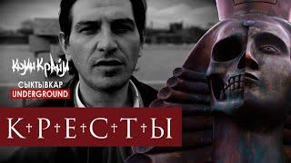 Смотреть клип Гио Пика - Кресты