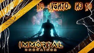 Dark Souls соснул ? Immortal: Unchained - Самая Сложная Игра ? [Обзор]