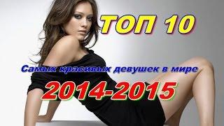 ТОП 10 Самых красивых девушек в мире 2014-2015