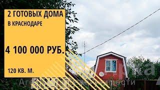 купить два дома в Краснодаре