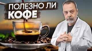 Диетолог Алексей Ковальков о пользе и вреде кофе