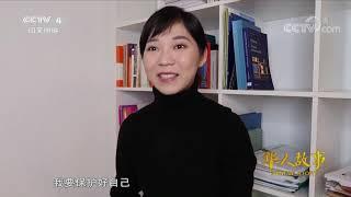 [华人故事]周慧泽——疫情中的求学之路| CCTV中文国际 - YouTube