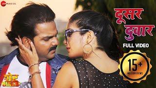 दूसर दुवार Dusar Duwaar - Full Video | शेर Singh | Pawan Singh | Priyanka Singh