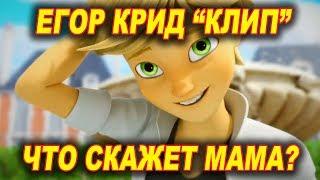 🐞 ЛЕДИ БАГ И СУПЕР-КОТ - ЧТО СКАЖЕТ МАМА? (Егор Крид) ПЕСНЯ И КЛИП