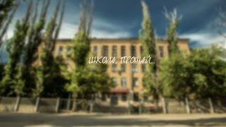 Школа, прощай... Выпускной клип 2016