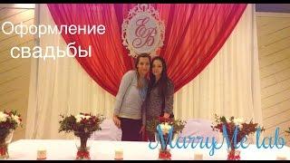 Оформление свадьбы в гостинице Космос(Наша группа вконтакте http://vk.com/marrymelab Привет! Мы команда Студии декора и флористики MarryMe Lab. С большим удовольс..., 2015-05-01T08:54:52.000Z)
