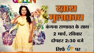 Khaas Mulakaat Queen Ke Saath @ ETV | Trailer | 7th Mar, 2014