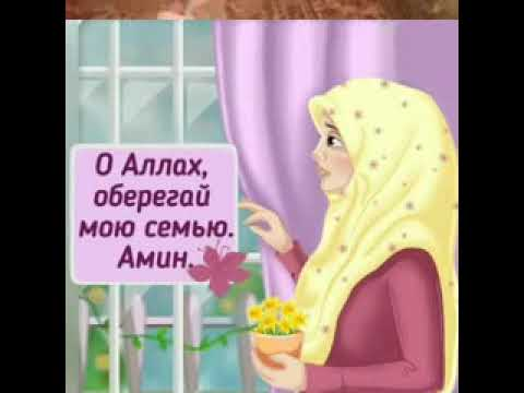 Развлечения картинки, картинки с надписями храни мою семью аллах
