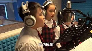 Publication Date: 2019-06-12 | Video Title: 樂善堂梁銶琚學校-銀禧情MV