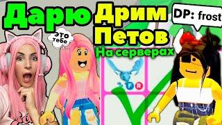 ДАРЮ ПИТОМЦЕВ твоей мечты в Adopt Me 6 Серия | Шок Реакции игроков от их Dream Pets Адопт ми Roblox