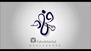 فهد السعد - يالله ياعالم المستور ( النسخة الاصلية )