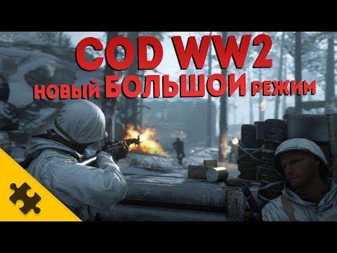 COD WW2 - ВОЙНА ЛУЧШИЙ НОВЫЙ РЕЖИМ ИГРЫ! Геймплей НОВОГО мультиплеера / E3 2017