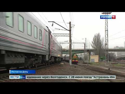 РЖД в июне возобновит движение поездов дальнего следования через Волгодонск