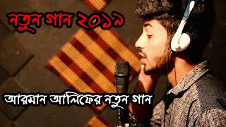 Chole Gela Re | Arman Alif | Bangla New Music Video 2019