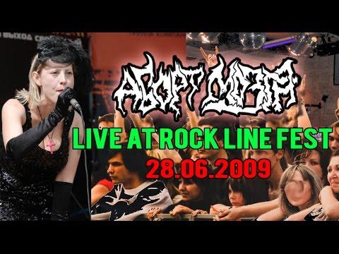 Аборт Мозга - Выступление на фестивале Rock Line 2009