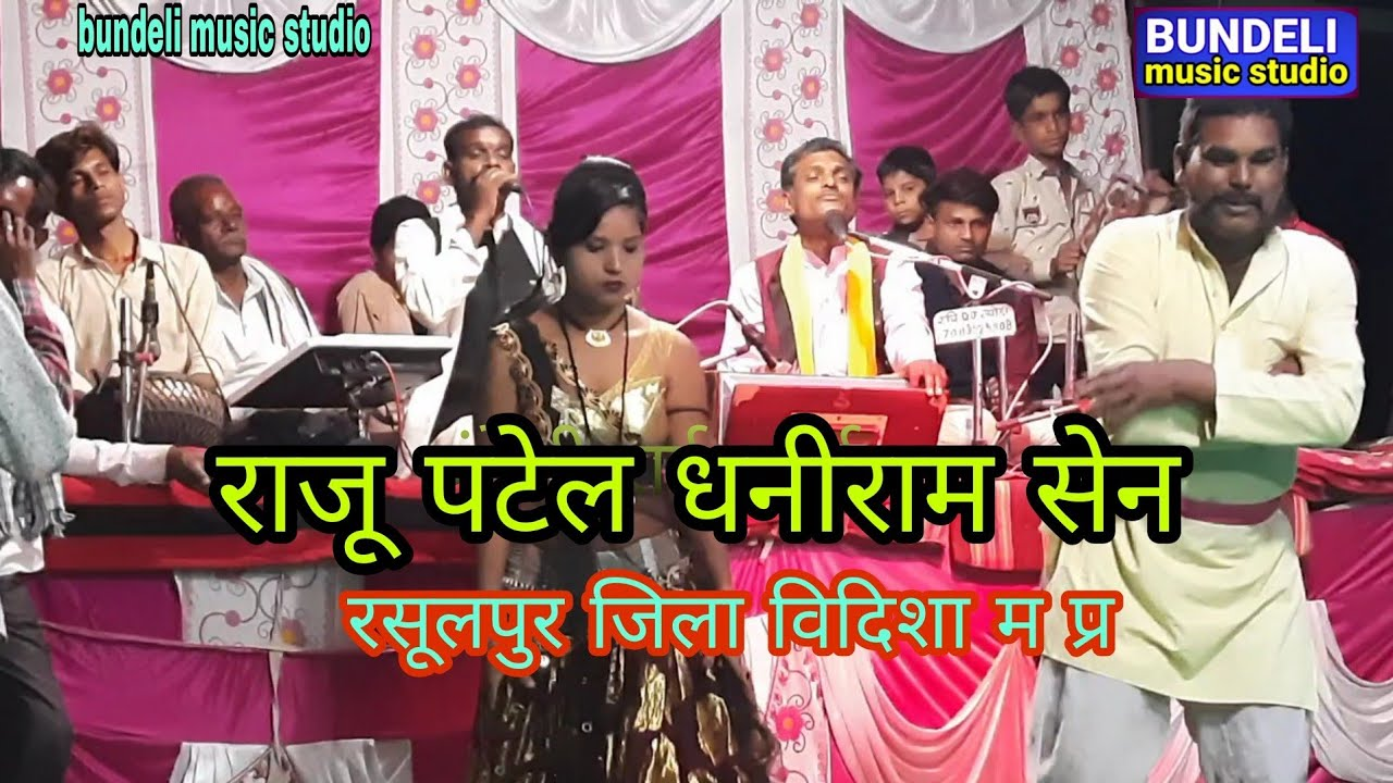 Download आती जाती बनी रईयो, बनी रे है चिनार राजू पटेल धनीराम सेन।। राजू पटेल की राई।।raju patel dhaniram sen