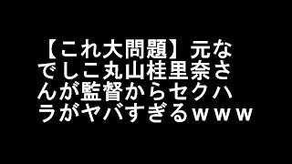 【これ大問題】元なでしこ丸山桂里奈さんが監督からセクハラがヤバすぎ...