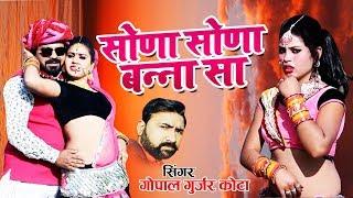 पुरे राजस्थान में यही गाना तहलका मचाएगा || सोणा सोणा बन्ना सा || 2019 का बहुत ही प्यारा विवाह सांग