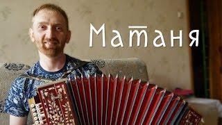 Как играть русское? Матаня (снята с рояльной гармони)