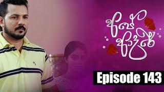 Ape Adare - අපේ ආදරේ Episode 143 | 08 - 10 - 2018 | Siyatha TV Thumbnail
