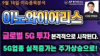 이노와이어리스(073490) - 글로벌 5G 투자 본격…