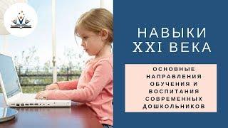 Навыки XXI века  Основные направления воспитания и обучения дошкольников