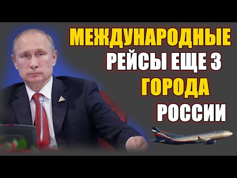 Международные рейсы! Россия добавила ещё 3 города для полетов 21.08.2020