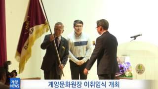 4월 4주_계양문화원장 이취임식 개최 영상 썸네일