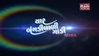 Album  Char Char Bangdi Vali Audi Remix  HD video  2017          Kajal Maheriya